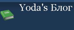 Yoda's Блог