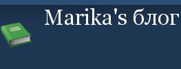 Marika's блог