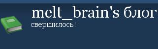 melt_brain's блог