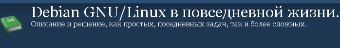 Debian GNU/Linux в повседневной жизни.