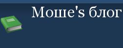 Моше's блог